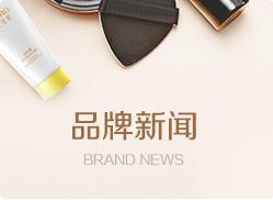 品牌新闻(右下右图)