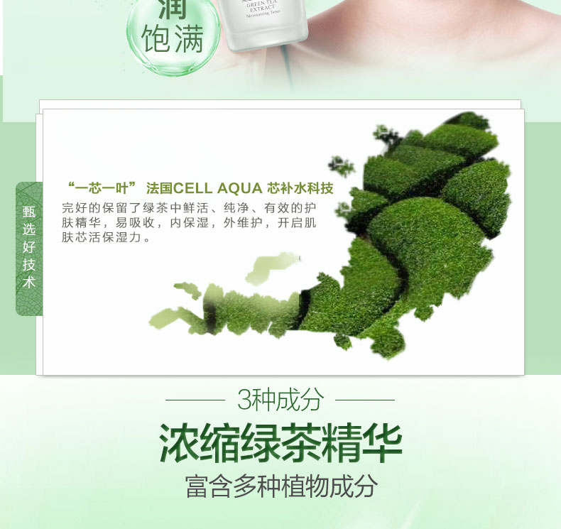 绿茶套件详情2(2)_04.jpg
